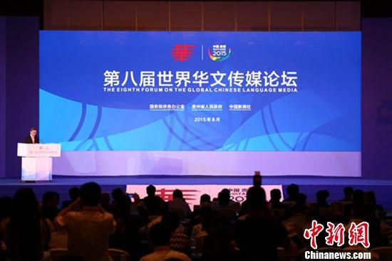 第八屆世界華文傳媒論壇在中國貴陽開幕