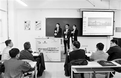 """大学生比拼""""互联网+""""创新创业"""