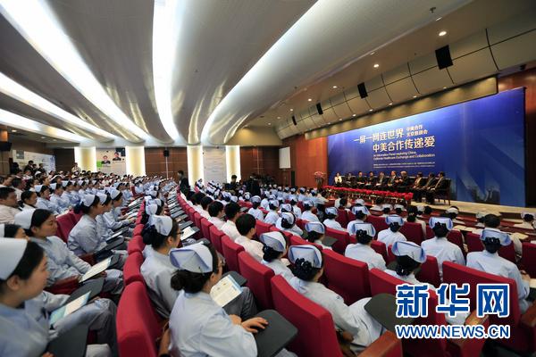 中美医疗资源合作互联网+在京启航