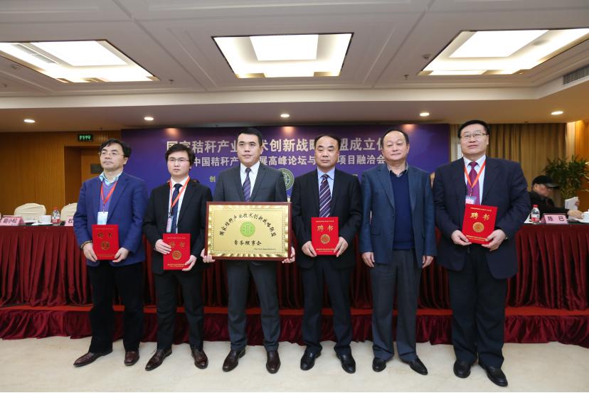國家秸稈産業技術創新戰略聯盟成立