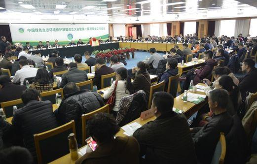 中國綠色生態環境修護聯盟在京成立