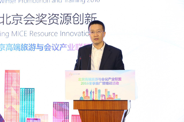 北京高端旅遊與會議産業聯盟舉行推廣活動