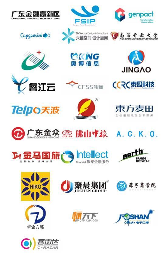 佛山举办服务贸易和服务外包品牌升级系列活动