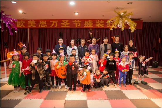 沧州欧美思艺术中心万圣节盛装狂欢会