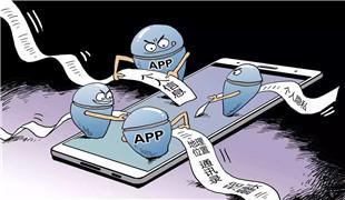 85.2%受访者曾遭遇APP个人信息泄露