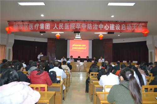 晋中市榆次区人民医院卒中防治中心建设启动会召开