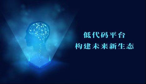 云狐董德福:低代码平台构建未来新生态