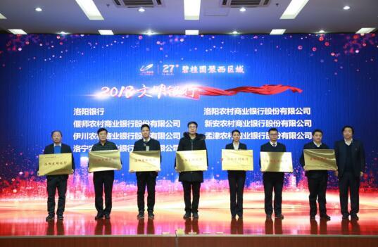 """河南伊川农村商业银行荣膺2018""""洛阳文明银行""""荣誉称号"""