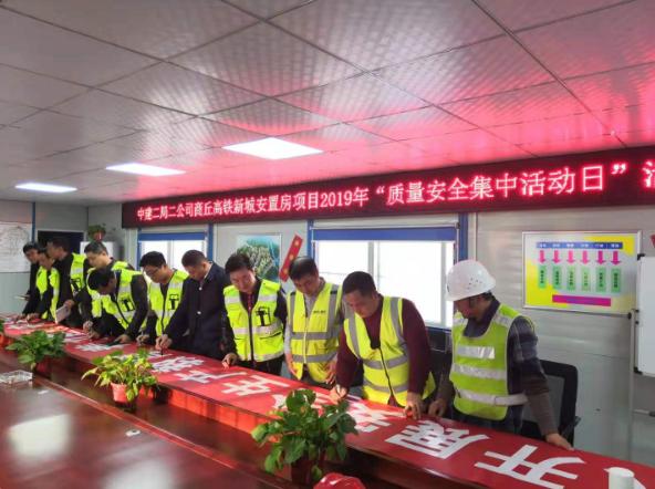 """河南商丘高铁新城项目开展""""质量安"""
