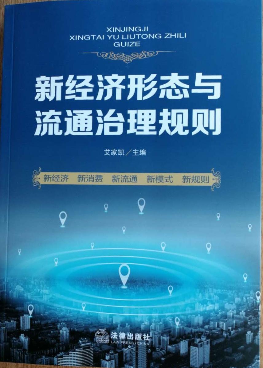 中国新经济常态常态