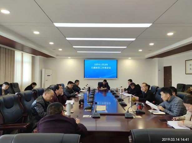 湖南省汨罗市法院召开扫黑除恶专项斗争工作推进会