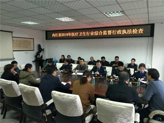 四川内江:全面开展2019年医疗卫生行业综合监督
