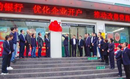 江西省乐安农商银行