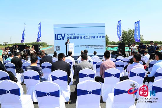 全国首次大规模商用车列队跟驰公开验证试验在天津西青成功举行_中国网联播_中国网